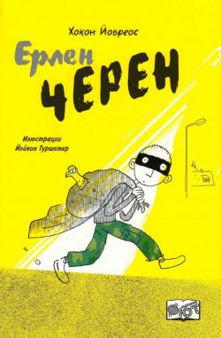 Ерлен Черен