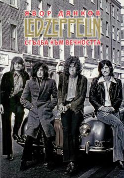 Led Zeppelin – Стълба към вечността