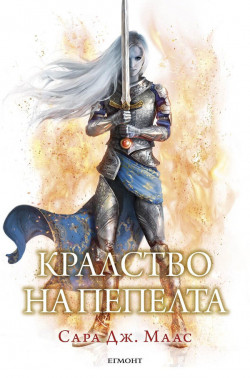 Кралство на пепелта, кн. 7