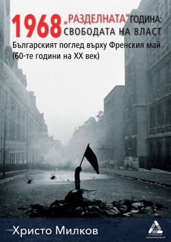 """1968 """"Разделната"""" година – свободата на власт"""