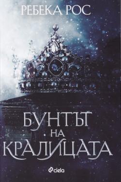 Бунтът на кралицата