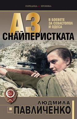 Аз, снайперистката – В боевете за Севастопол и Одеса