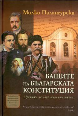 Бащите на българската Конституция