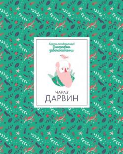 Кратки пътеводители в биографии забележителни – Чарлз Дарвин