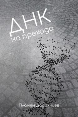ДНК на прехода