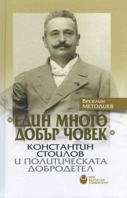 Един много добър човек – Константин Стоилов и политическата добродетел