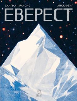 Еверест – детска енциклопедия