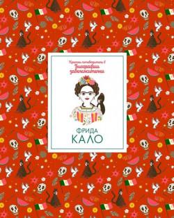 Кратки пътеводители в биографии забележителни – Фрида Кало