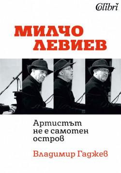 """Милчо Левиев – """"Артистът не е самотен остров"""""""