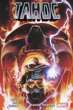 Танос: Танос печели