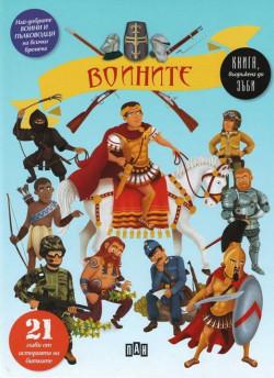 Воините – 21 глави от историята на битките