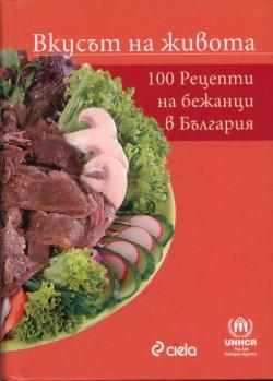 Вкусът на живота – 100 рецепти от бежанци в България