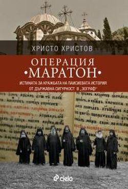 """Операция """"Маратон"""". Истината за кражбата на Паисиевата история от Държавна сигурност в """"Зограф"""""""