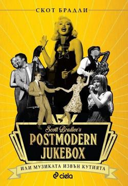 Postmodern Jukebox или музиката извън кутията