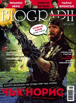 списание Biograph, брой №92