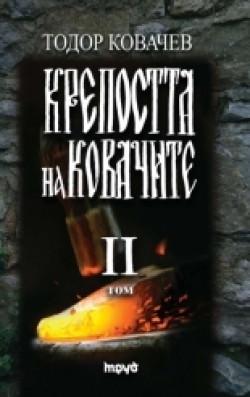 Крепостта на ковачите – II том