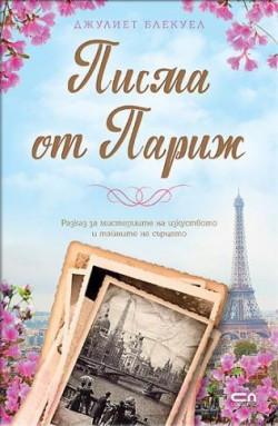 Писма от Париж