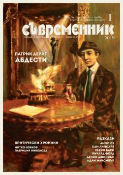 сп. Съвременник, бр. 1/ 2019 г.