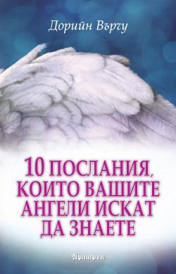 10 послания, които вашите ангели искат да знаете