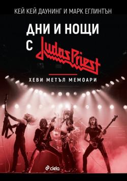 Дни и нощи с Judas Priest