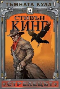 Тъмната кула, кн. 1: Стрелецът