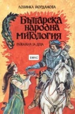 Българска народна митология, разказана за деца