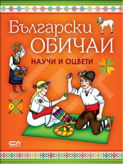 Български обичаи. Научи и оцвети