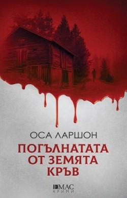 Погълнатата от земята кръв