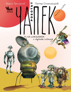 Роботът Чапек на планетата с трите слънца, книга първа