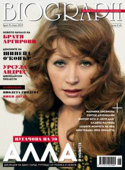 списание Biograph, брой №93