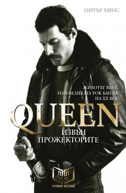 Queen. Извън прожекторите