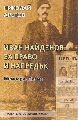 Иван Найденов: за право и напредък