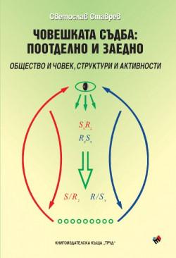Човешката съдба: поотделно и заедно
