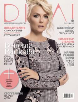 списание DIVA!, брой №25