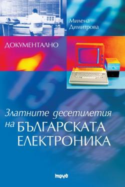 Златните десетилетия на българската електроника