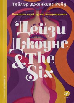 Дейзи Джоунс &The Six