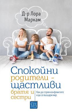 Спокойни родители – щастливи братя и сестри