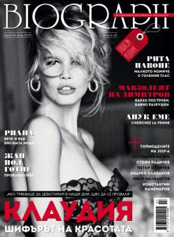 списание Biograph, брой №94