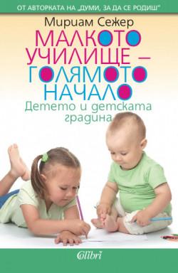 Малкото училище – голямото начало