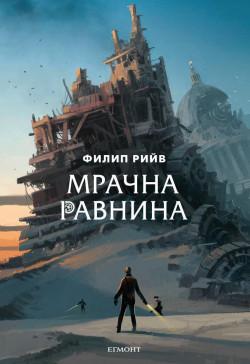 Мрачна равнина, книга 4: Смъртоносни машини