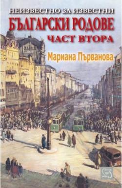 Неизвестно за известни български родове. Част 2
