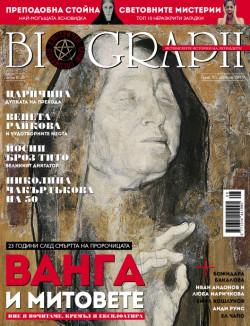 списание Biograph, брой №95