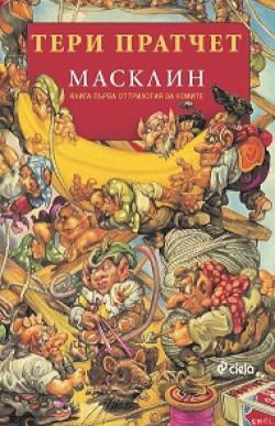 Масклин, книга първа от Трилогия за номите