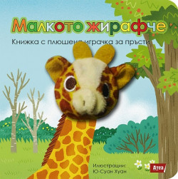Малкото жирафче