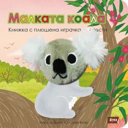 Малката коала