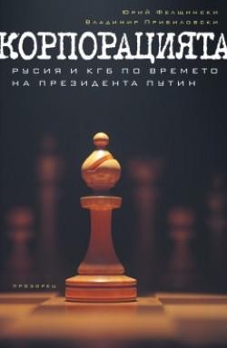 Корпорацията: Русия и КГБ по времето на президента Путин