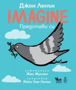 Imagine. Представи си – двуезично издание