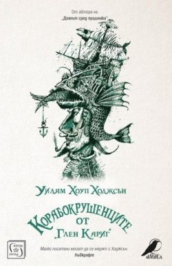 Корабокрушенците от Глен Кариг
