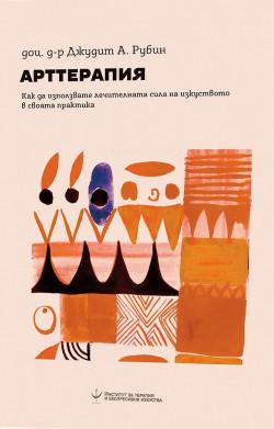 Арттерапия: Как да използвате лечителната сила на изкуството в своята практика