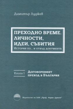 Преходно време. Личности, идеи, събития: Договореният преход в България, книга 1
